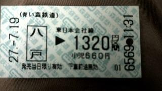 八戸線切符