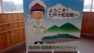 七戸十和田駅構内1