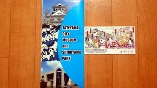 館山城パンフ