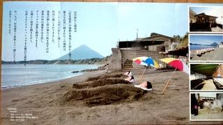 砂むし温泉パンフ