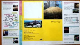 桜島ビジターセンターパンフ