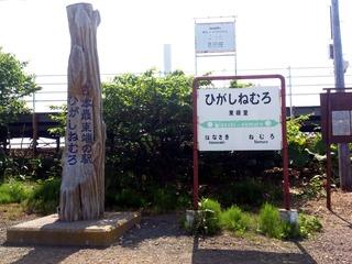 東根室駅1