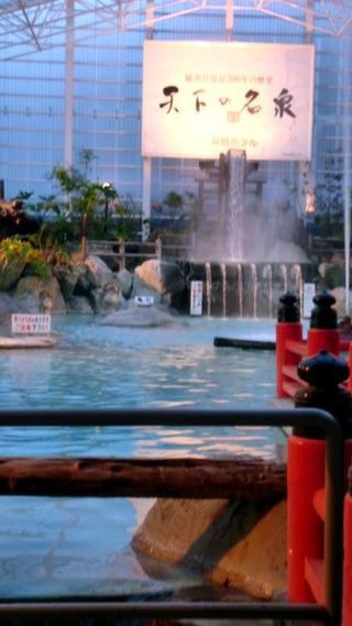 霧島ホテル硫黄谷庭園大浴場4