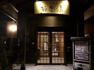 極楽湯上尾店2