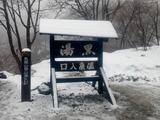 黒湯温泉1