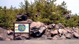 有村溶岩展望所2