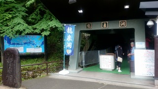 龍泉洞07