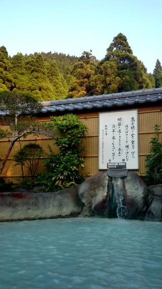 霧島ホテル露天鉄幹の湯3