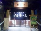 極楽湯三島店2
