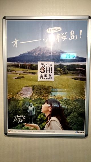 ゆきりんポスター3