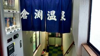 倉渕温泉3