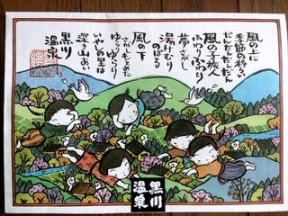 黒川温泉パンフ