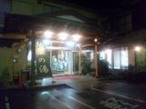 弘法の湯古奈本店2