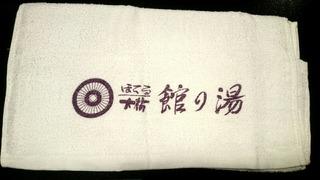 館の湯のタオル