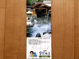宝川入浴券