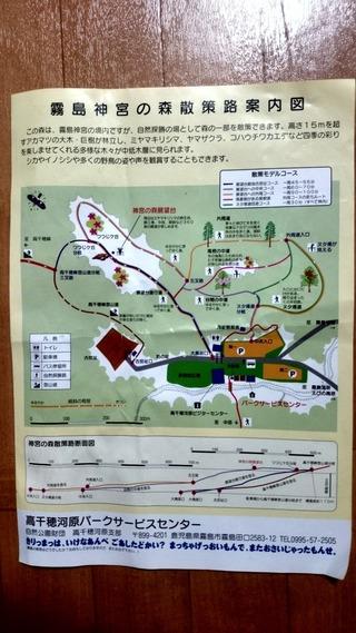 高千穂河原案内図