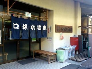 口坂本温泉3