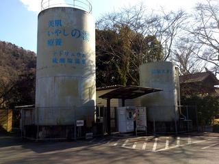 湯の国会館2