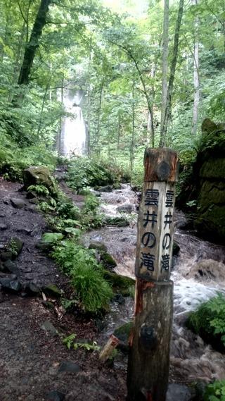 奥入瀬雲井の滝1