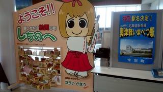 七戸十和田駅構内2