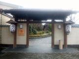 蔵の湯東松山店