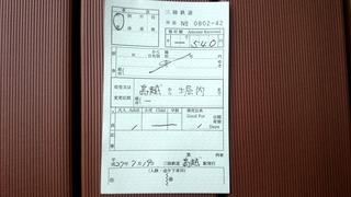 三陸鉄道手書き切符