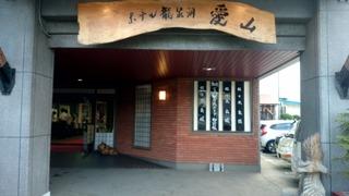 ホテル龍泉洞愛山4