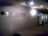 長浜ロイヤルホテル2