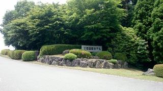 三愛高原ホテル1