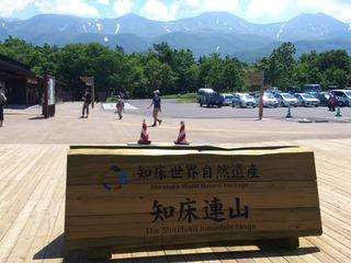 知床連山1