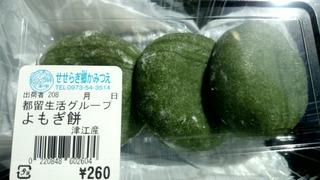 津江のよもぎ餅