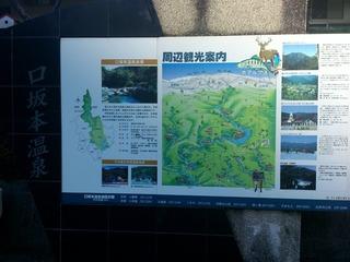 口坂本温泉1