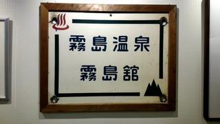 霧島ホテル昔の看板