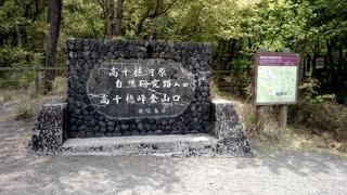 高千穂河原4