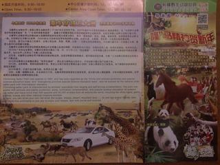 長隆野生動物世界パンフ1