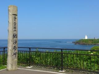 納沙布岬8