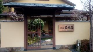 桐谷箱根荘2