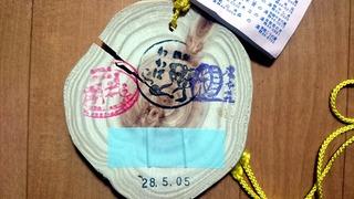 黒川温泉入湯手形2