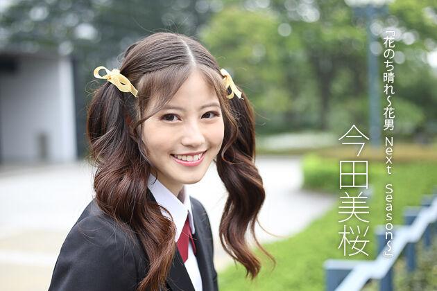 高校時代 今田美桜