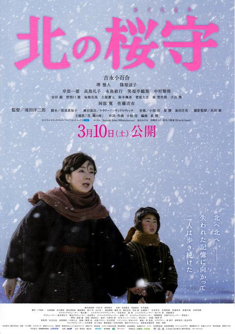 映画『北の桜守』