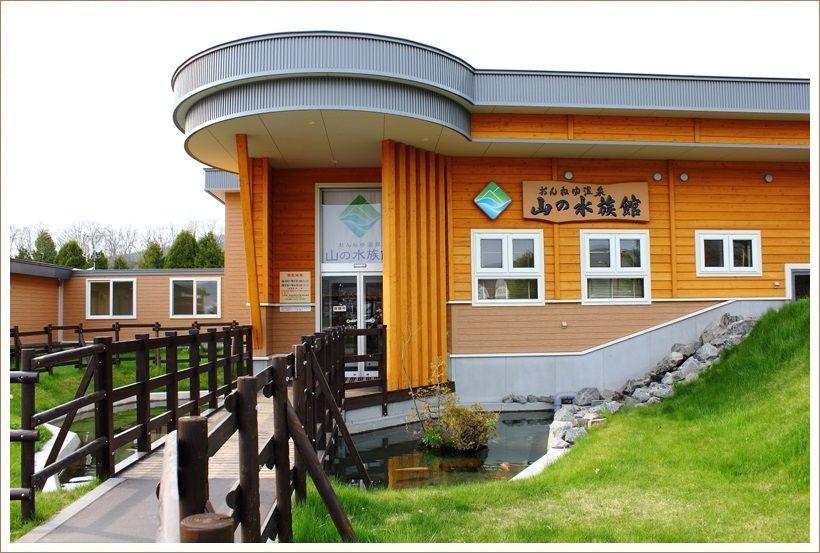 山の水族館 / 留辺蘂町・温根湯