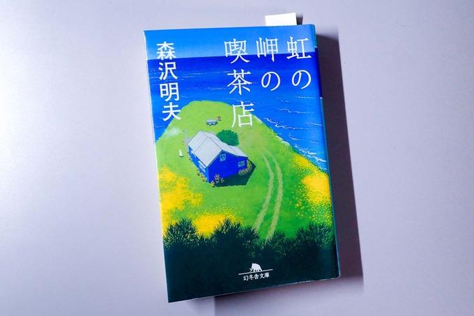 『虹の岬の喫茶店』 森沢明夫