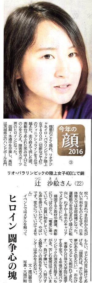 沙絵ちゃん、『今年の顔2016』に