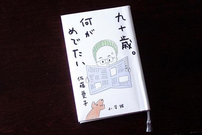 『九十歳。何がめでたい』 佐藤愛子