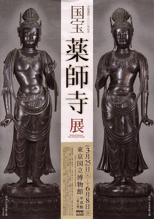 国立博物館での「薬師寺展」