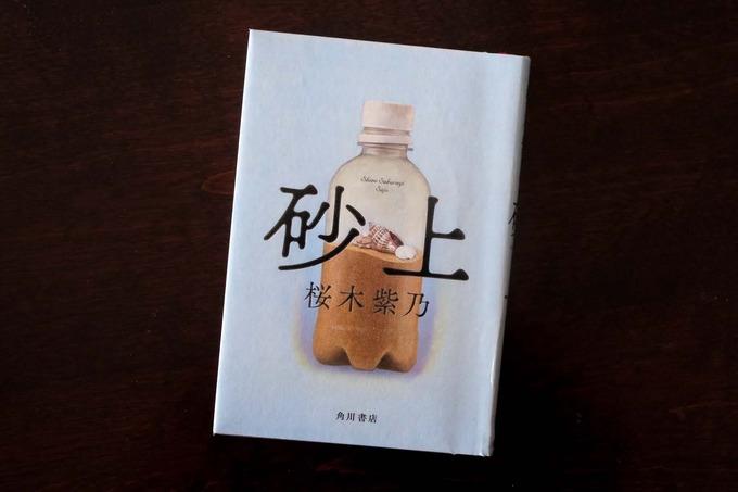 『砂上』 桜木紫乃