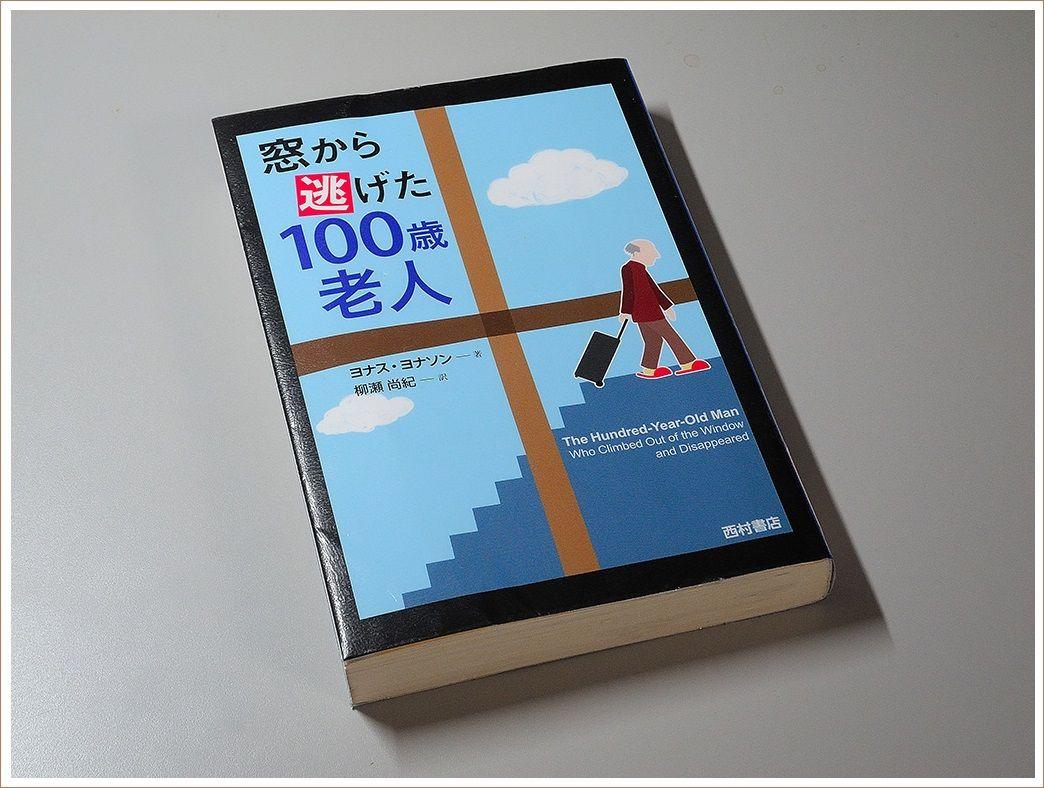 『窓から逃げた100歳老人』 ヨナス・ヨナソン