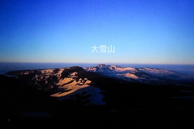 『小さな賢者たち 天空のお花畑 大雪山』