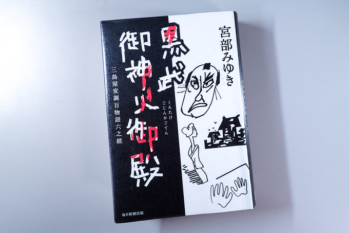『黒武御神火御殿 三島屋変調百物語六之続』 宮部みゆき