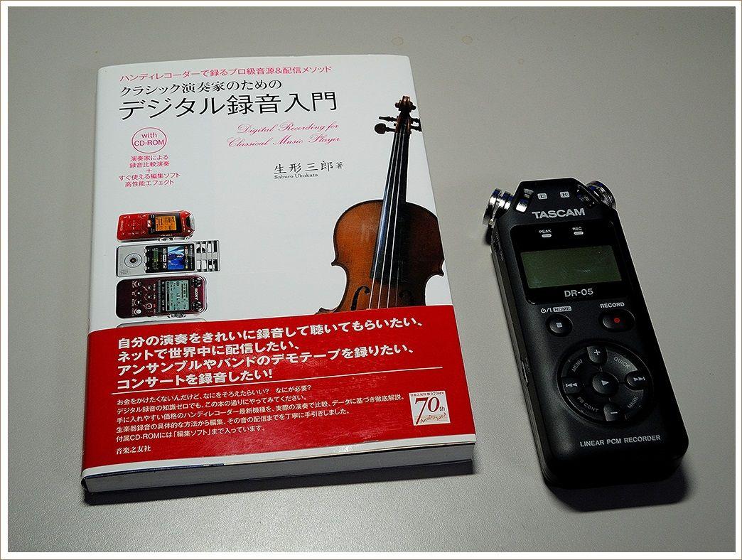 デジタル録音に挑戦
